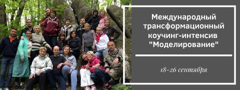 """Международный трансформационный коучинг-интенсив """"Моделирование"""""""